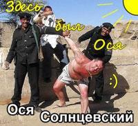 Ося Солнцевский (Остап из Солнцево) «Здесь был Ося» 2011