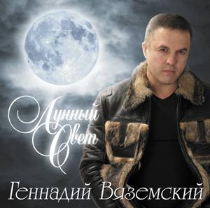 Геннадий Вяземский Лунный свет 2008