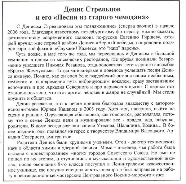 Денис Стрельцов Песни из старого чемодана 2018