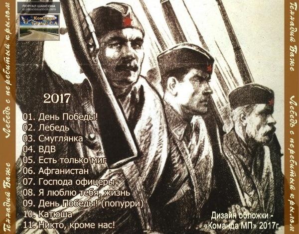 Геннадий Баже Лебедь с перебитым крылом 2017