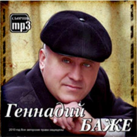 Геннадий Баже Сборник «Коллекция мр3» 2010 (CD)