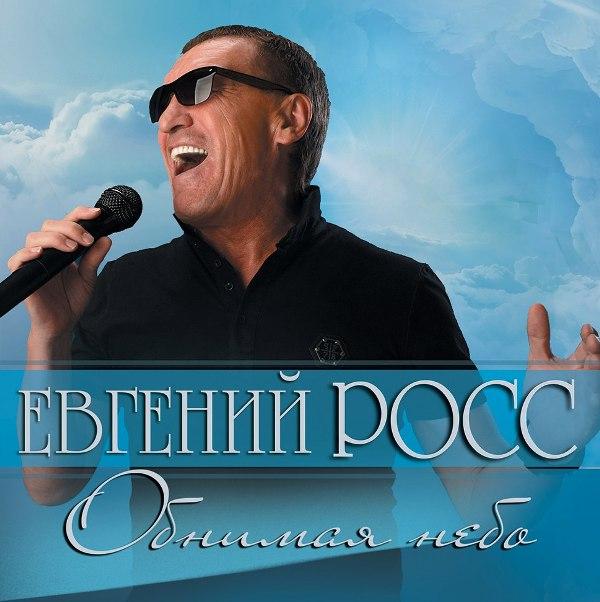Евгений Росс Обнимая небо 2016