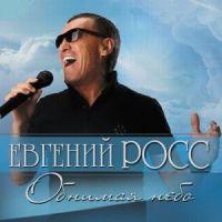 Евгений Чужой (Росс) «Обнимая небо» 2016