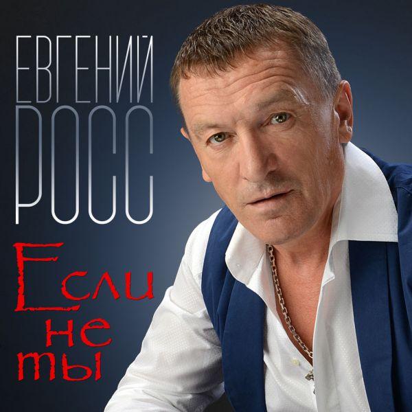 Евгений Росс Если не ты 2018