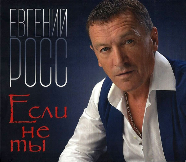 Евгений Росс Если не ты 2018 (CD)