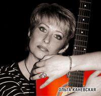 Ольга Каневская