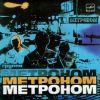 Метроном 1989 (EP)