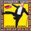 Буржуйские пляски 1996 (MC,CD)