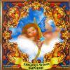 Венчание 1998, 2001 (CD)