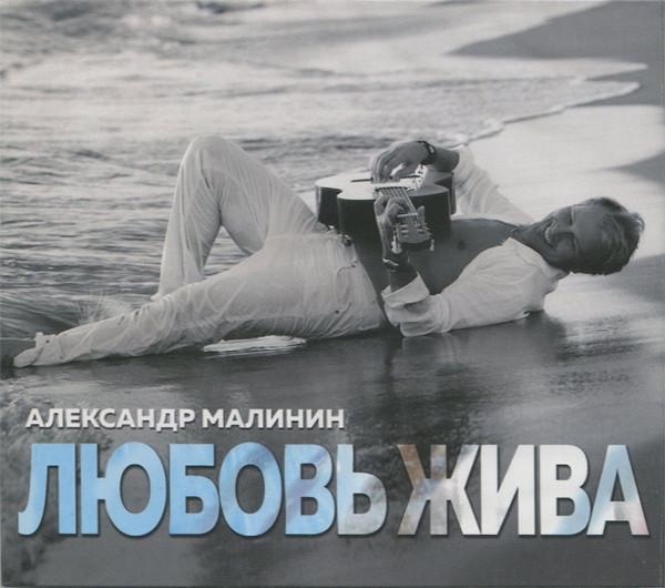 Александр Малинин Любовь жива 2018 (CD)