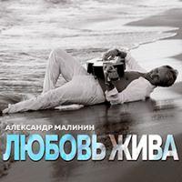 Александр Малинин «Любовь жива» 2018