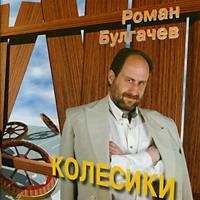 Роман Булгачев «Колёсики» 1996