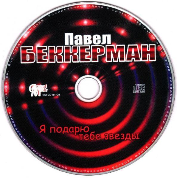 Павел Беккерман Я подарю тебе звезды 2008