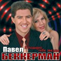 Павел Беккерман «Я подарю тебе звезды» 2008