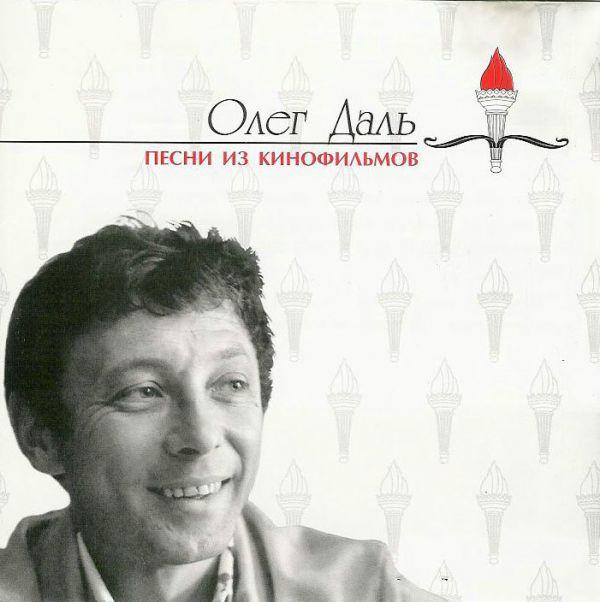 Олег Даль Песни из кинофильмов 1996 (CD)