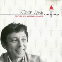 Олег Даль «Песни из кинофильмов» 1996