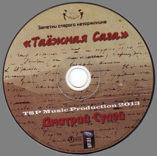 Дмитрий Сулей Таёжная сага 2013