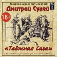 Дмитрий Сулей «Таёжная сага» 2013