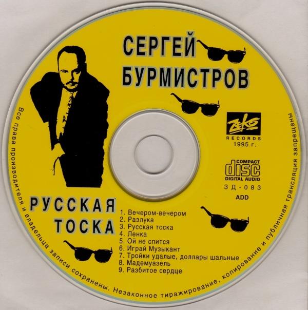 Сергей Бурмистров Русская тоска 1995