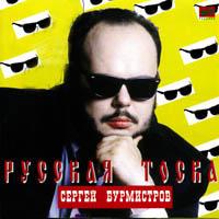 Сергей Бурмистров «Русская тоска» 1995