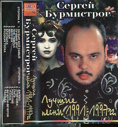Сергей Бурмистров Лучшие песни 1991-97гг 1997
