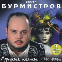 Сергей Бурмистров «Лучшие песни 1991-97гг» 1997