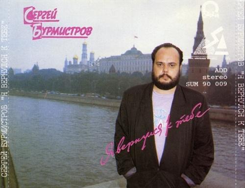 Сергей Бурмистров Я вернулся к тебе 1991 (CD)