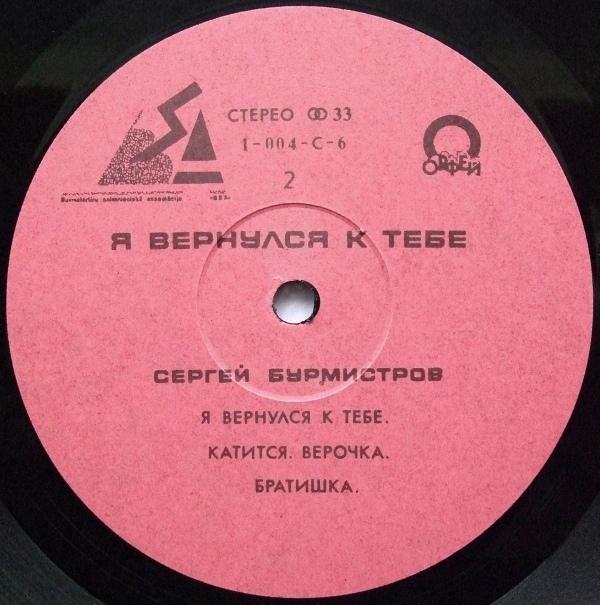 Сергей Бурмистров Я вернулся к тебе 1991 (LP). Виниловая пластинка