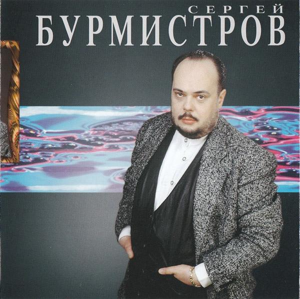 Сергей Бурмистров Он был мой самый лучший друг 1997