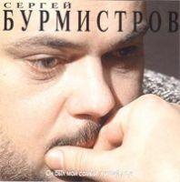 Сергей Бурмистров «Он был мой самый лучший друг» 1997
