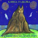 Елена Гудкова «Посвящение ходячей горе» 1996