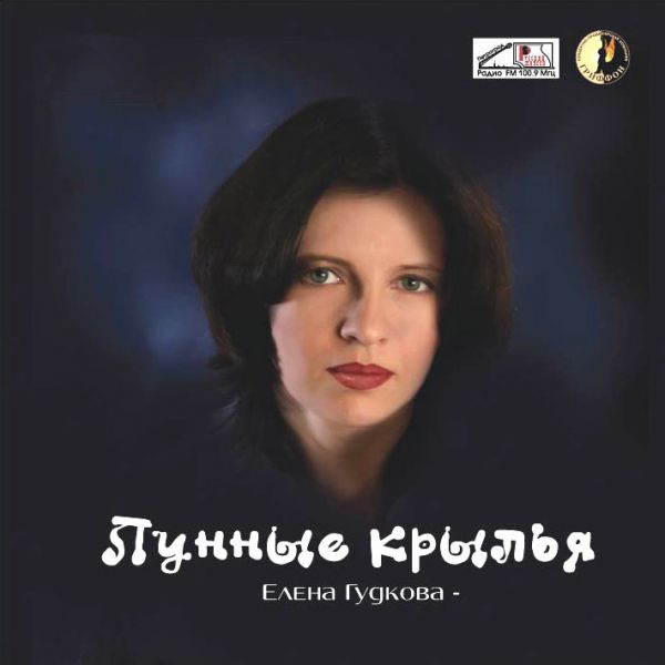 Елена Гудкова Лунные крылья 2008