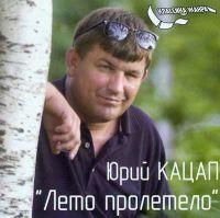 Юрий Кацап (Иванков) «Лето пролетело» 2004