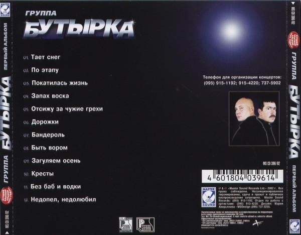 Группа Бутырка Первый альбом 2002 (CD)