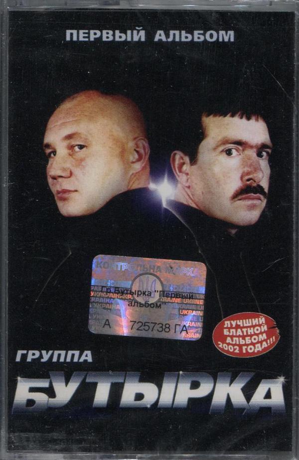 Группа Бутырка Первый альбом 2002 (MC). Аудиокассета