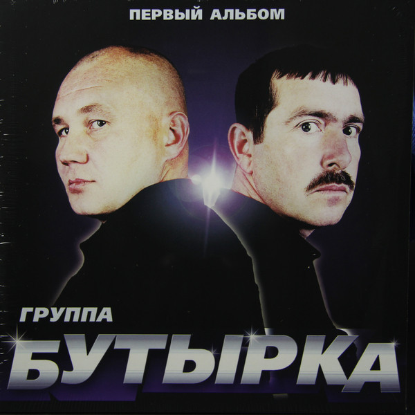 Группа Бутырка Первый альбом 2014 (LP). Виниловая пластинка. Переиздание