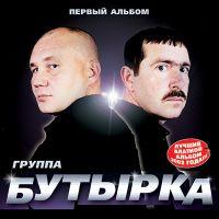Группа Бутырка «Первый альбом» 2002