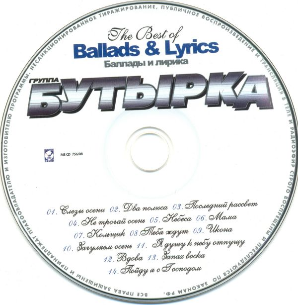Группа Бутырка Баллады и лирика 2008 (CD)