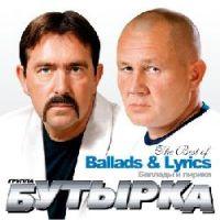 Группа Бутырка «Баллады и лирика» 2008