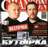Весточка 2004 (MC,CD)