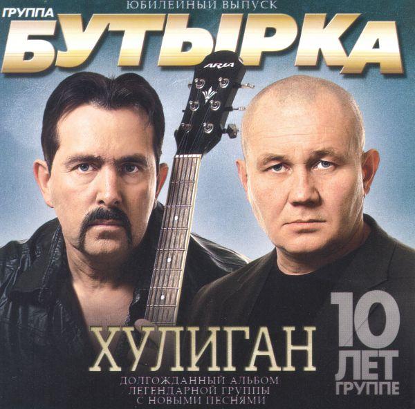 песни бутырка икона: