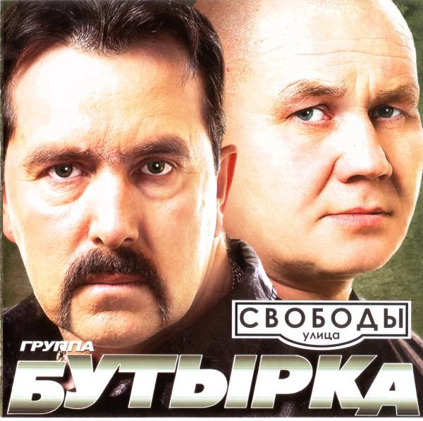 Бутырка Дискография Бутырка