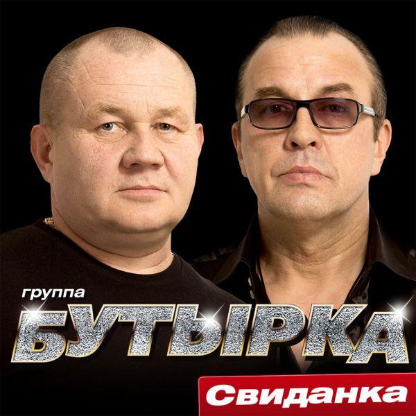 Группа Бутырка Свиданка 2015
