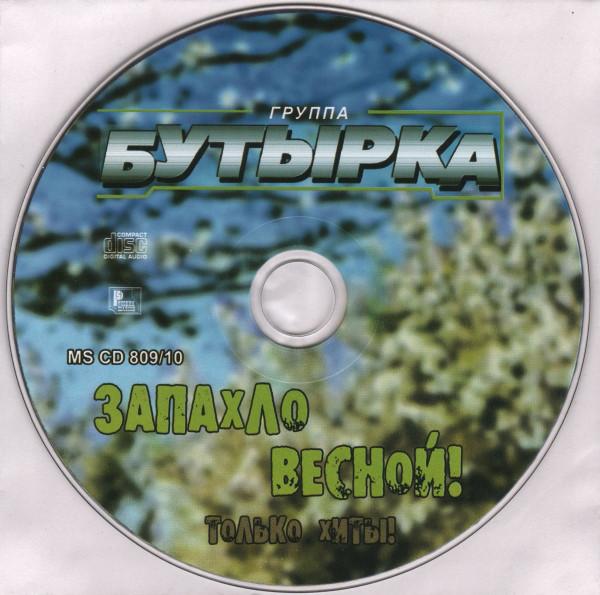 Группа Бутырка Запахло весной 2010 (CD)