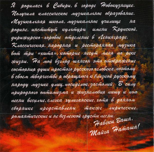 Сборник Наталья Тайга Ах,  мужчины! 2004 (CD)