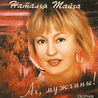 Наталья Тайга «Ах,  мужчины!» 2004