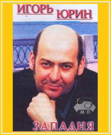 Игорь Юрин Западня 2002