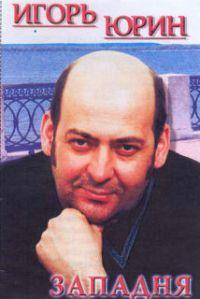 Игорь Юрин «Западня» 2002