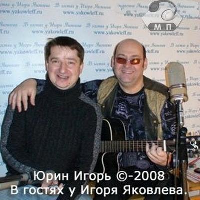 Игорь Юрин В гостях у Игоря Яковлева 2008