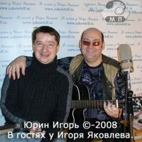 Игорь Юрин «В гостях у Игоря Яковлева» 2008